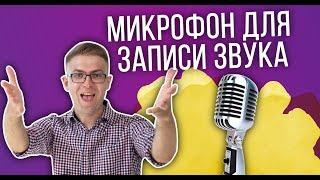 Как записать качественный звук? Запись звука(Скачай курс по Sony Vegas Pro : http://video4website.ru/kurs17 (бесплатно) И ты наконец-то научишься создавать классные видеороли..., 2014-04-11T08:50:10.000Z)