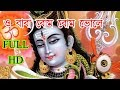 ও বাবা বাবা বোম ভোলে || O BABA BOM BOM VOLE || ANIMA TALUKDER || NEW SONG 2018 || RS MUSIC Download MP3