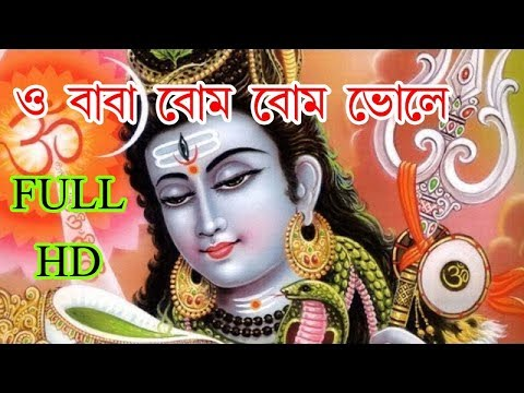 ও বাবা বাবা বোম ভোলে || O BABA BOM BOM VOLE || ANIMA TALUKDER || NEW SONG 2018 || RS MUSIC