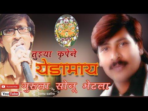 Sonu Sathe- Chandan Kamble - Live Performance- Tuzya Krupene Yedu Gurula Sonu Bhetala