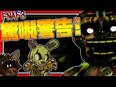 恐懼來襲?!驚嚇型玩具熊!!!😱 ➤ 恐怖遊戲 ❥ Five Nights at Freddy's 3 thumbnail