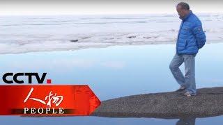 《人物》 20190905 中国首次北极科考队总领队 位梦华| CCTV科教