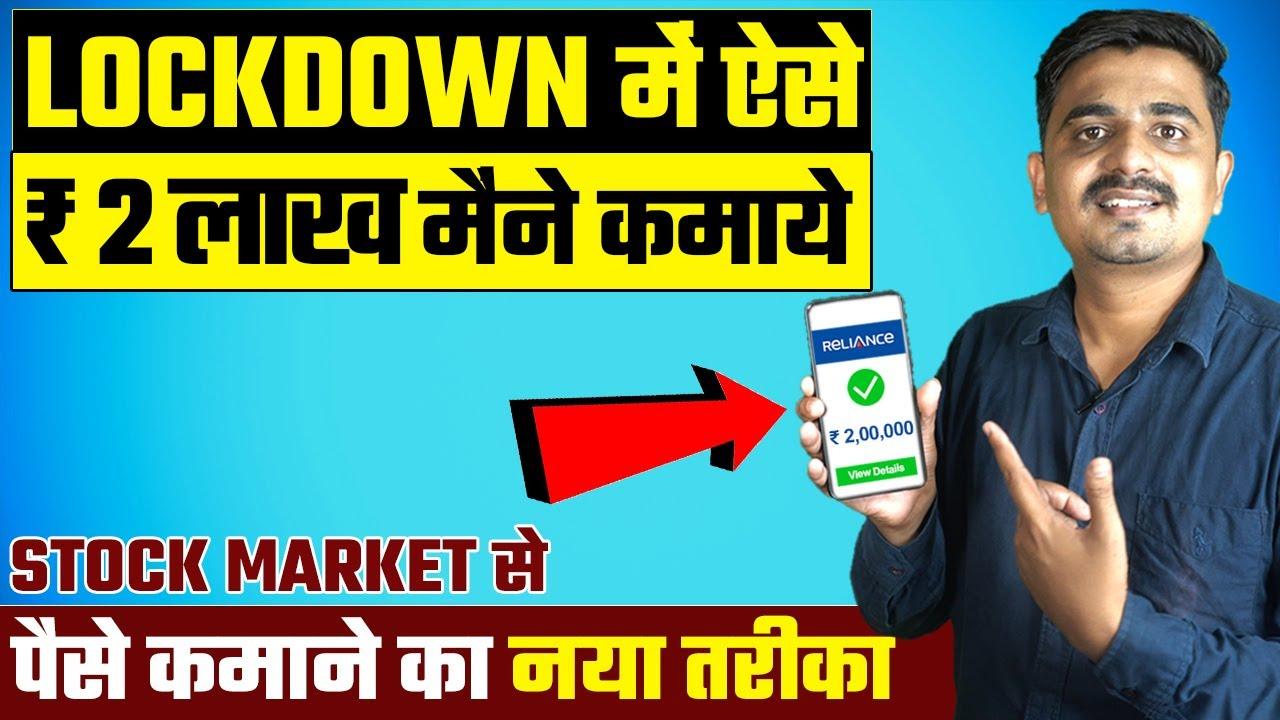 LOCKDOWN में ऐसे 2 लाख मैंने कमाये | Basics of Stock Market For Beginners | #angelbroking