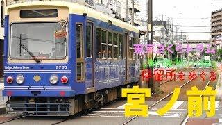 東京さくらトラム 小さな電車でおさんぽ日和 宮之前停留場