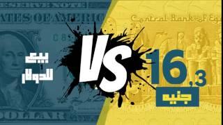 مصر العربية | سعر الدولار اليوم الخميس في السوق السوداء 27-10-2016