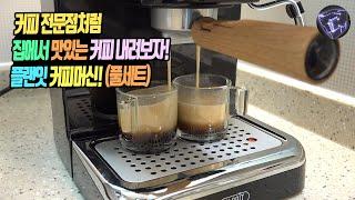 캡슐 커피만 먹던 분들! 저와 함께 커피 만들어봅시다.…