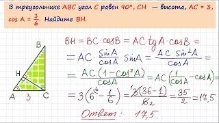 Задание 6 ЕГЭ по математике. Урок 12