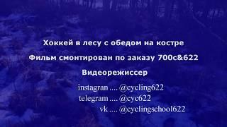Школа хоккея с шайбой в диких условиях Приготовление пищи на костре Московская область