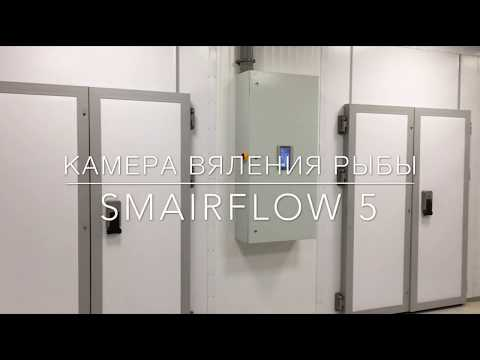 Камера сушки рыбы - Smairflow5
