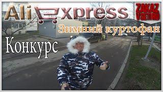 Конкурс) Зимняя куртка 2016 из Китая с aliexpress. Распаковка посылки(, 2015-12-05T14:44:49.000Z)