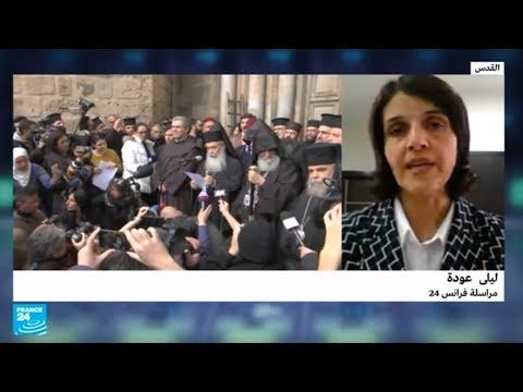 سابقة في القدس: كنيسة القيامة تغلق أبوابها احتجاجا على إجراءات إسرائيلية