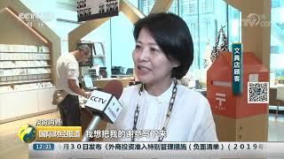 [国际财经报道]投资消费 日本百年文具店 独特体验项目温暖情感| CCTV财经