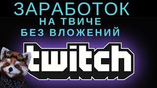 ceh9 про заработок на Twitch    ТВИЧ ОБМАНУЛ СЕНЮ!
