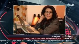 بالفيديو.. ناعوت: الحكم الصادر ضدي انتصار لحرية التعبير