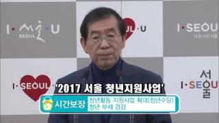 [tbsTV]청년이 행복한 서울로…서울 청년정책