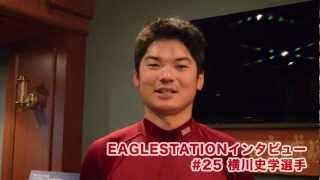 [インタビュー]#25横川史学選手_20120712