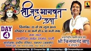 Download Shrimad Bhagwat Katha Day 4   26- 06 - 2019    Lakhotia Garden Pali, Rajasthan #Chinmayanand Bapu Ji Mp3 and Videos