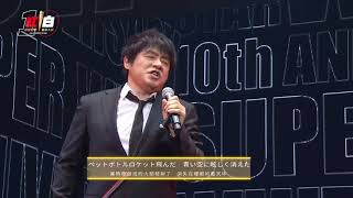 ASKA「超級巨星紅白藝能大賞」出演映像