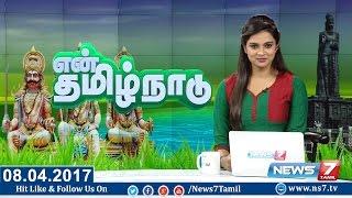 En Tamil Nadu News 08-04-2017 – News7 Tamil News