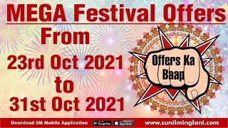 🔰🔶 🔰🔶Mega Festival Offers | Sunil Minglani LIVE | 23 Oct 2021