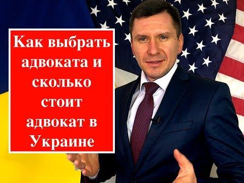 Как выбрать адвоката Сколько стоит адвокат в Украине
