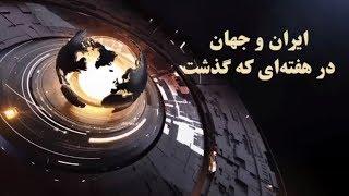 ایران و جهان در هفته ای که گذشت یکشنبه ۲۰ آبان