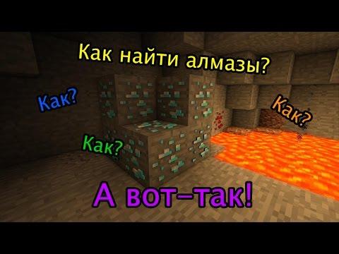 Майнкрафт - Как вырыть шахту и найти алмазы -