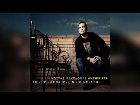 Κώστας Μακεδόνας - Αντικριστά | Official Audio Release