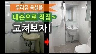 타일 & 욕실리모델링 [수원탑동] _BATHROOM R…