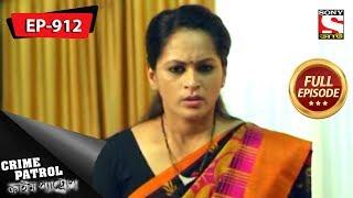 Crime Patrol - ক্রাইম প্যাট্রোল - Bengali - Full Episode 912 - 19th August, 2018