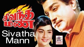 Sivantha Mann full movie HD | Sivaji Blockbuster Movie | Sridhar | சிவந்தமண்