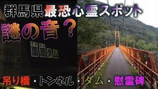 (心霊)群馬県最恐心霊スポット薗原ダム謎の物音が連続して続いた、吊り橋は1人で渡れるのか!