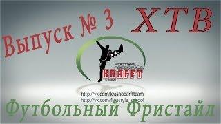 Футбольный Фристайл - ХТВ