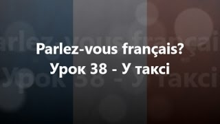 Французька мова: Урок 38 - У таксі