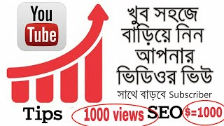 Youtube SEO / How to Ranks video youtube //  How to chance Youtube name // Youtube trick // SEO.