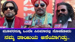 Exclusive Chit-Chat With Sai Kumar, Ravi Shankar & Ayyappa   Bharate   Sri Murali   TV5 Sandalwood