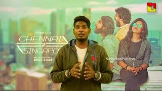Chennai to Singapore Movie Review | NavarasaPattarai