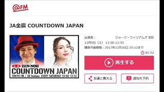 村上佳佑さんラジオ出演部分2017年12月9日放送JA全農COUNTDOWN J...