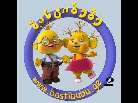 Basti Bubu 2015 (Klipebi) 1 - YouTube