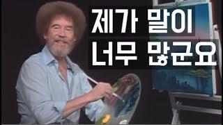 [밥 로스] 듣고 있으면 절로 힐링되는 밥 아저씨의 인생 명언들 (한영 자막)