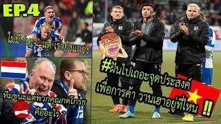 #ดราม่าตอมเม้น แฟนบอล VIETNAM บุกเพจ ฮีเรนวีน หลัง  วานเฮายังไม่ได้ลง ป่วนจนแฟน ฮอนแลนด์ ฉุน !!