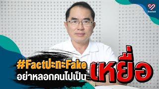 #FactปะทะFake ก่อน19กันยายนเมื่อ14ปีที่ผ่านมา เกิดอะไรขึ้น ?