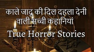 True Scary Stories from India- Hindi Horror Stories