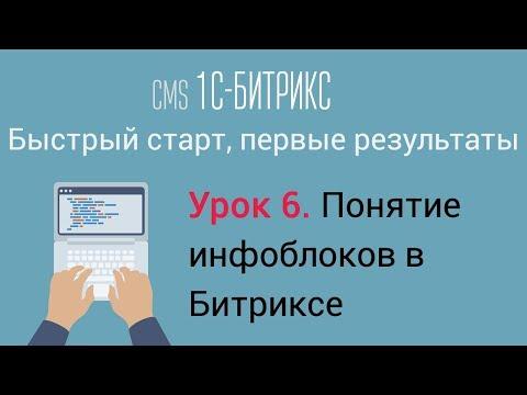 Урок 6. CMS 1C-Битрикс: управление сайтом. Понятие инфоблоков в Битриксе