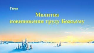 Песня молитва «Молитва повиновения труду Божьему» (Текст песни)
