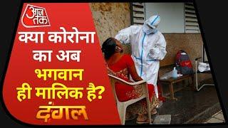 Coronavirus in India: कोरोना से त्रस्त, पब्लिक मस्त! देखें दंगल | Aaj Tak | 13 April 2021