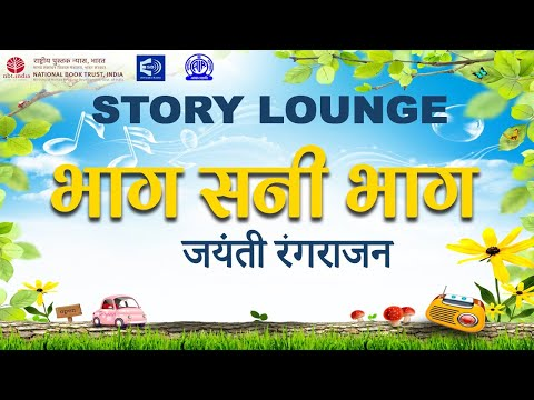STORY LOUNGE - 'Bhaag Sunny Bhaag' by Jayanti Rangnathan | Episode -7