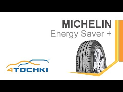 Летняя шина Michelin Energy Saver +. 4 точки. Шины и диски 4точки - Wheels & Tyres 4tochki