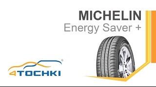Летняя шина Michelin Energy Saver +. 4 точки. Шины и диски 4точки - Wheels & Tyres 4tochki(Летняя шина Мишлен Энерджи Сейвер +. Шины и диски 4точки - Wheels & Tyres 4tochki Сайт: http://www.4tochki.ru/ ВКонтакте: http://vk.com/4t..., 2015-09-02T13:34:17.000Z)