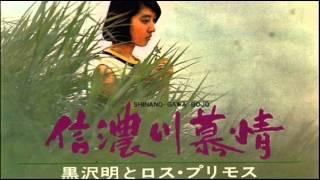 黒沢明とロス・プリモス - 信濃川慕情